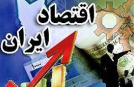 آینده اقتصاد ایران