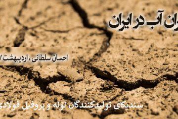 بحران آب در ایران (شامل ۲۷ فکت)