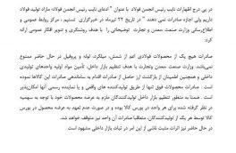 واکنش وزارت صمت به اظهارات نایب رئیس انجمن فولاد درباره عدم اجازه صادرات
