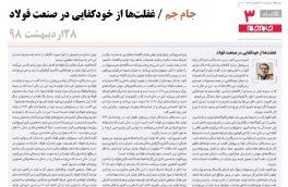 غفلتها از خودکفایی در صنعت فولاد / جام جم / امیرحسین کاوه، دبیر سندیکا