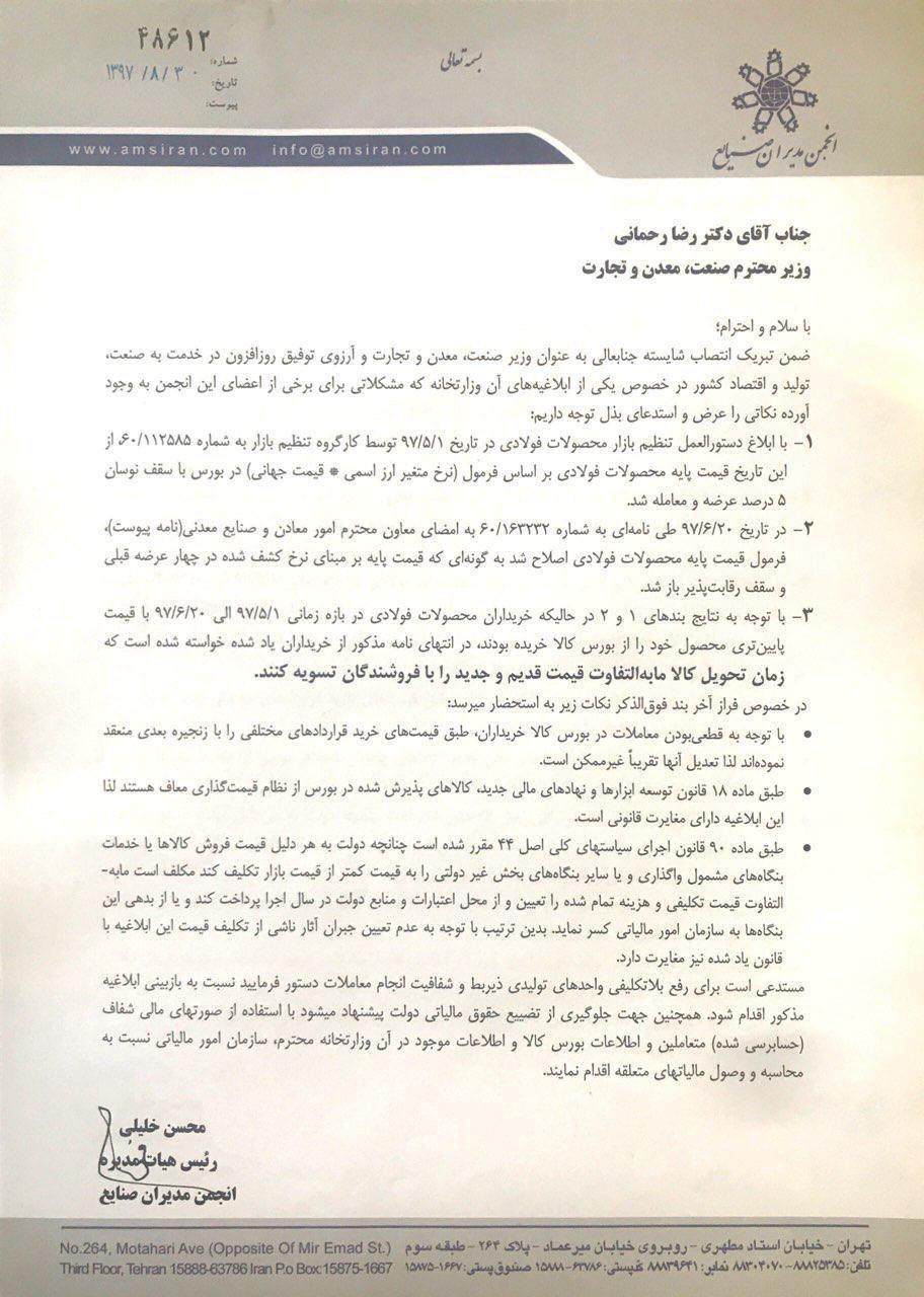 نامه انجمن صنایع در خصوص دستورالعمل تنظیم بازار محصولات فولادی در تاریخ ۹۷ / ۵ / ۱ توسط کارگروه تنظیم بازار