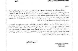 درخواست اتاق بازرگانی تهران از ریاست محترم جمهوری جهت افزایش عرضه فولاد دربورس کالا