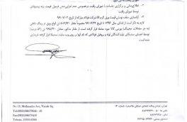 نامه رئیس سازمان بورس و چند تذکره