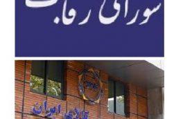 جوابیه مرکز ملی رقابت در روزنامه دنیای اقتصاد ۲۱-۱۱-۹۶