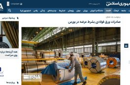 صادرات ورق فولادی بشرط عرضه در بورس / پیشنهاد سندیکا به ستاد تنظیم بازار در خصوص ورق گرم فولادی مرتبط با این سندیکا