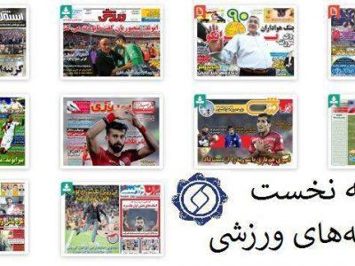 صفحه نخست روزنامه های ورزشی