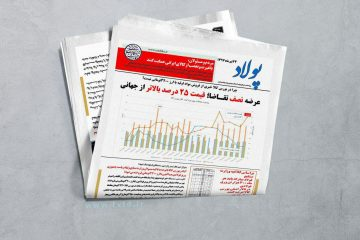 پولاد / عرضه نصف تقاضا