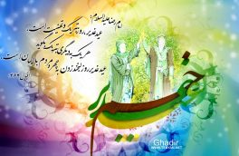 عید غدیر، عید ولایت مبارک باد