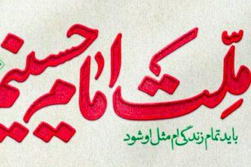 ما ملت امام حسینیم / باید تمام زندگی ام مثل او شود