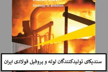 گزارش تحلیلی با موضوع صنایع فولاد هند