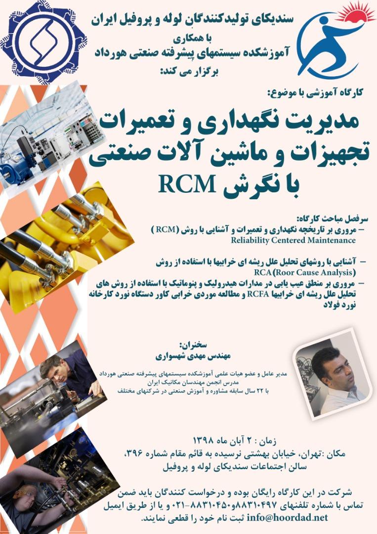 کارگاه آموزشی / مدیریت نگهداری و تعمیرات تجهیزات و ماشین آلات صنعتی با نگرش RCM/ مشاوره تولید