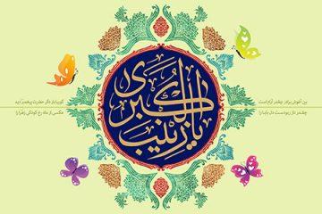 ولادت با سعادت حضرت زینب (س) / زندگى نامه و سیره حضرت زینب سلام الله علیها