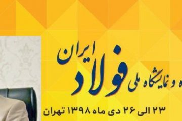 خودکفایی از واردات انواع لوله های فولادی، دستاورد صنعتگران ایرانی