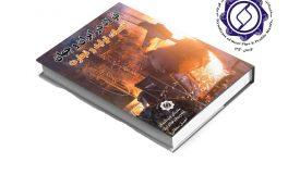 «فولاد در ایران و جهان؛ اقتصاد، تولید و تجارت»