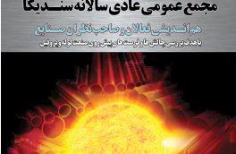 گزارش مجمع عمومی عادی سالانه سندیکا آبان ماه ۱۳۹۵