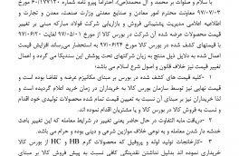 نامه اعتراض سندیکای تولیدکنندگان لوله و پروفیل فولادی ایران به تصمیم غیررسمی و خلاف شرع  و غیر قانونی اخذ مابالتفاوت پس از قطعی شدن معامله در بورس کالای ایران!
