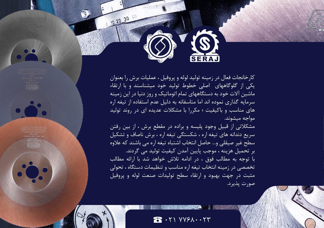 مشاوره تولید در خصوص تیغ اره و تنظیمات دستگاه ها -۱
