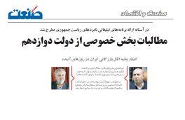 مطالبات بخش خصوصی از دولت ۱۲ در اتاق بازرگانی و صنایع و معادن ایران