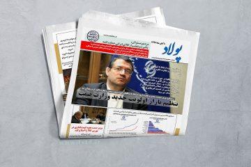 پولاد / تنظیم بازار اولویت جدید وزارت صمت