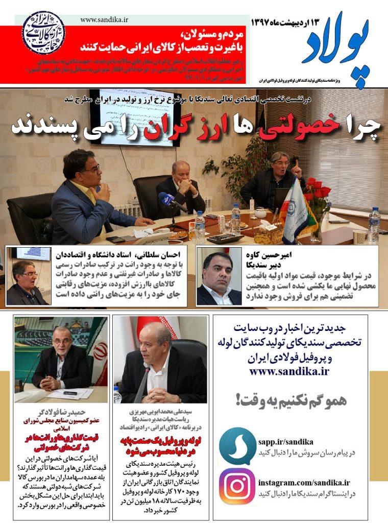 پولاد | مجله تخصصی سندیکای تولیدکنندگان لوله و پروفیل فولادی ایران | مدیرهنری عباس هنجنی باقری | گروه طراحی ایده | www.tvtd.ir |