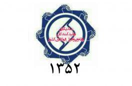 ۲۵-۲-۹۶ جدول عرضه و تقاضای ورق های فولادی دربورس کالای ایران