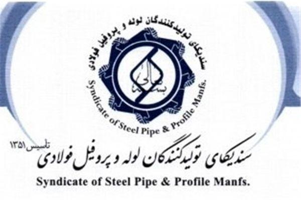 اقدام شایسته سندیکای تولیدکنندگان لوله و پروفیل فولادی کشور