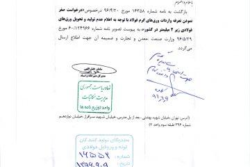 نامه مهم معاونت معدنی وزارت صمت و درخواست صفر نمودن تعرفه واردات ورق های گرم فولادی