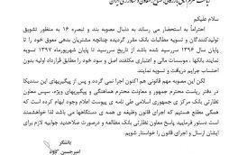 نامه به آقای شافعی در خصوص مصوبه بند و تبصره ۱۶ به منظور تشویق تولیدکنندگان و تسویه مطالبات بانک