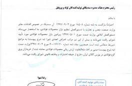 دستورالعمل ابلاغی وزارت صمت مورخ ۱-۵-۹۷ مورد تاییدشورای رقابت نبوده است