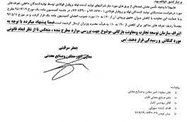 بخشی از نامه سرقینی معاون معدنی وزارت صمت به شریعتمداری وزیر صنعت معدن و تجارت در خصوص گزارش قسمت اول نیمه پنهان صادرات فولاد ایران