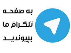تلگرام سندیکای لوله و پروفیل فولادی کشور