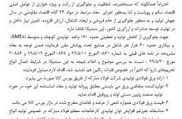 ۲۰۹۰۱ / جناب آقای صادقی نیارکی، معاونت محترم امور صنایع وزارت صنعت، معدن و تجارت