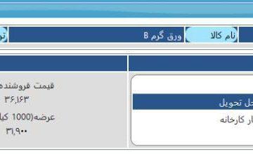 عرضه ورق گرم فولادی در بورس کالای ایران مورخ ۲۳-۷-۹۷