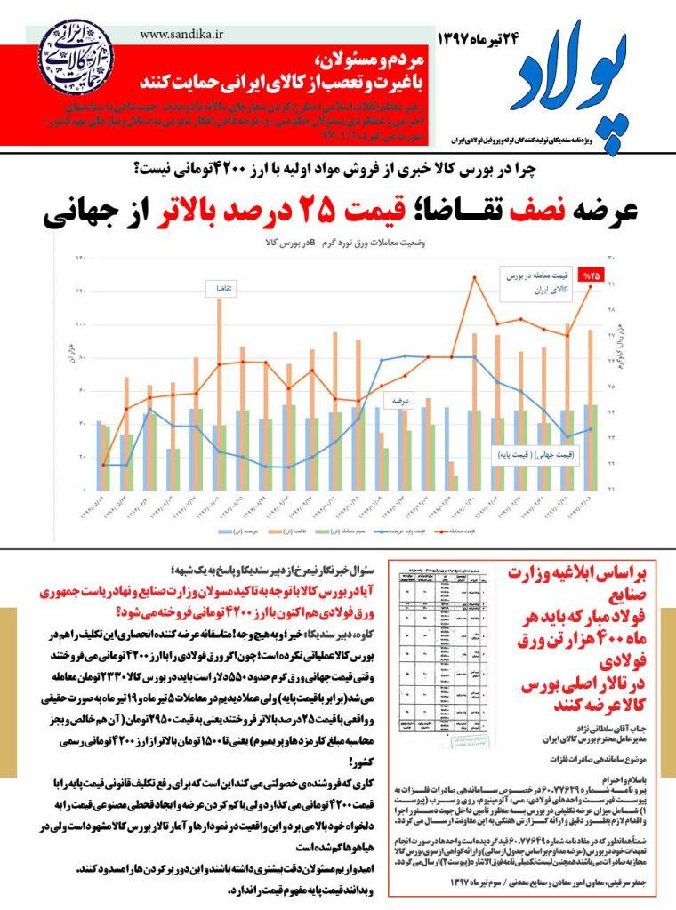مهندس عباس هنجنی باقری کارشناس بررسی اقتصادی سندیکای لوله و پروفیل فولادی ایران
