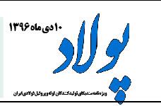 پولاد ۱۰دی ماه ۱۳۹۶