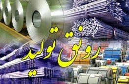سه شرط اصلی برای #رونق_تولید در اقتصاد ایران