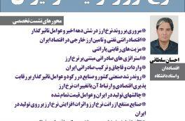 """نشست تخصصی تعالی با موضوع """"نرخ ارز و تولید در ایران """""""