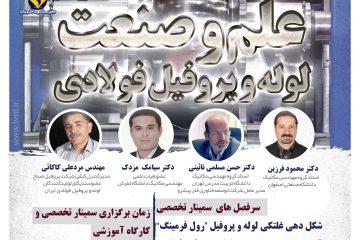 پوستر سمینار تخصصی علم و صنعت لوله و پروفیل فولادی ایران