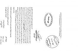 در نامه معاونت معدنی،مجددا بر تنظیم بازار داخل لوله و پروفیل توسط سندیکا تاکید شد