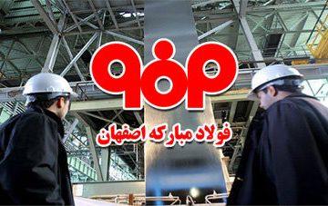مدیر عامل فولاد: واگذاری سبا به ذوب آهن مردود است/ سبا در حال توسعه برای صنعت