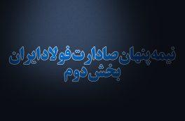 """گزارش دوم از """"نیمه پنهان صادرات فولاد ایران"""""""