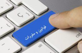 لینک دسترسی به قوانین و مقررات / مرکز ملی رقابت