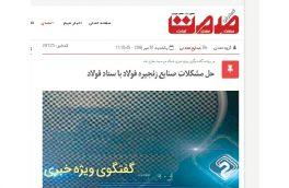 حل مشکلات صنایع زنجیره فولاد با ستاد فولاد+pdf