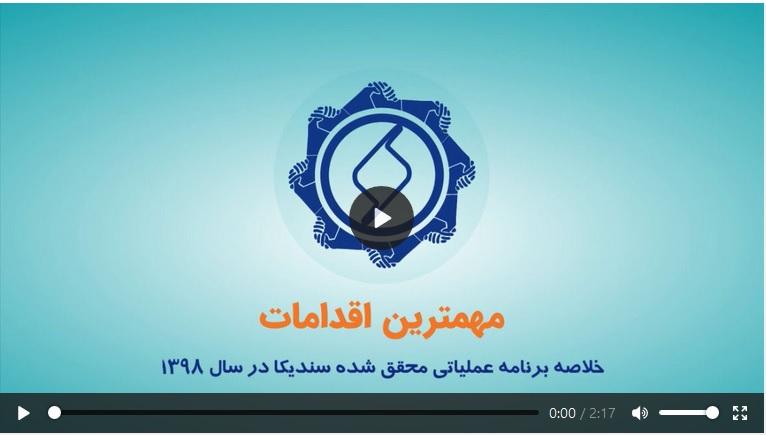 ویدئو خلاصه برنامه عملیاتی محقق شده سندیکا در سال ۱۳۹۸ / در ۵ بخش