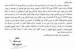 درخواست عرضه ورق فولادی مجتمع فولاد گیلان در بورس کالای ایران