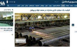 ایرنا منتشر کرد / ظرفیت یک میلیارد دلاری صادرات در صنعت لوله و پروفیل