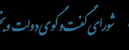 بررسی پیشنهادات اتاق بازرگانی ایران جهت رقابت پذیر نمودن زنجیره ارزش صنایع پالایشی و پتروشیمی