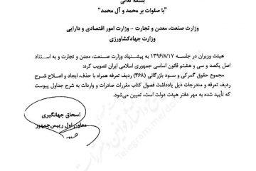 تصویبنامه هیات وزیران درخصوص تعرفه مورخ ۹۶/۰۹/۱۱