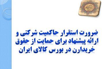 پیشنهادات برای حمایت از حقوق خریداران در بورس کالای ایران