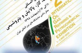 نمایشگاه نفت و گاز ایجاد بستری مناسب به منظور همکاری صاحبان صنایع، کارآفرینان و شرکای خارجی و نیز بروزآوری صنعت نفت ایران